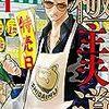 【津田健次郎を堪能しよう】漫画『極主夫道』実写PVの話