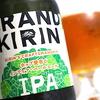 希少ホップ・ネルソンソーヴィンを使ったキリンビールのIPA(グランドキリン IPA)