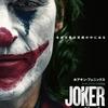 【映画】JOKER ジョーカー 最新情報  キャスト あらすじ 少し ネタバレ  ジョーカーを演じた歴代の俳優たち