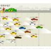 都内でタクシー初乗り410円 世界のタクシー料金比較