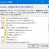 Windows10でネットワーク上の一部のマシンが見えなくなる