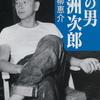 「風の男 白洲次郎」 青柳恵介