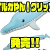 【第一精工】可愛いデザインのフィッシュグリップ「イルカやん!グリップ」発売!