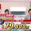 【チャレンジデー速報】ジャパネットで富士通ゼネラルのエアコン「ノクリア」は本当に安い?ネット最安値と比較レビュー(AS-D220JTK)