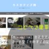 コピペで簡単!はてなブログのブログテーマ「Minimalism」カスタマイズ例:カード型(+おすすめ記事)