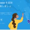 【レンタルサーバー不要】WEBアプリをFirebaseで開発・公開した話