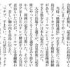 コールマンはPRIDE.5(高田延彦戦)当日、高島学氏に「試合がフェイク」だと自白していた件(柳澤健「2000年の桜庭和志」より)