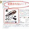 ツイッターでのブログのサムネイル記事が更新されない時の対処法