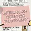 """アフタヌーン・コンサートVol.2 """"Blooming"""" 開催のお知らせ♪"""