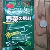 Fertilizer for home gardening = 100 yen ($0.81 €0.74)