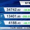 NYダウに比べてNASDAQのパフォーマンスが劣っている理由