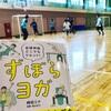 【読書記】自律神経どこでもリセット!ずぼらヨガ/崎田ミナ