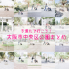 【公園情報】子連れで行こう!大阪市中央区公園まとめ