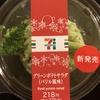 グリーンポテトサラダ(バジル風味)