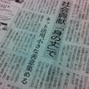 日経新聞でピリカをご紹介いただきました!