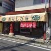 静岡県「NPO法人ゆめ・まち・ねっと」視察・研修