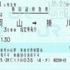 岡山→掛川 新幹線特急券【e特急券】