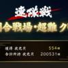 0822 連隊戦20万