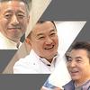 【奥田透】wiki風にプロフェッショナルな経歴やお店をまとめました。