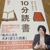 『明日の自分が確実に変わる 10分読書』読めばいまずぐ読書がしたくなる!【読書記録】#94点目