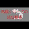 飴村行さんの『粘膜シリーズ』を読もう!! 順番や感想も紹介