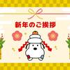 【2018年】新年のご挨拶