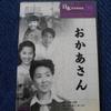 これがJAPANだ NIPPONだ、日本人なら涙腺崩壊「おかあさん」再び成瀬監督作品