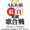 12/10 AKB紅白対抗歌合戦(LV)