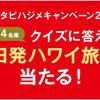 【JAL】タビハジメキャンペーン