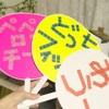 「ようこそ!!ワンガン夏祭りTHE ODAIBA2019」に「ゴリパラ見聞録」に参戦してきました♪