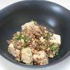 余った焼肉のタレで本格的な味になった麻婆豆腐