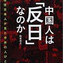 【公式】松本忠之「中国人は反日なのか」(コモンズ出版)著者のブログ