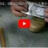 2018年03月28日(水) 06時35分31秒 3 安定-バラツキの少ない・・金属接着、異種間接着、アルミ接着剤 GM-5520 接着強度、金属 テーマ:GM-5520 YouTube 動画 2018-681 2018-449- 3 安定-バラツキの少ない・・金属接着、異種間接着、アルミ接着剤 GM-5520 接着強度、金属接着の強さ・耐衝撃、金属用の接着剤の素材強度って!!epoxy_adhesive耐衝撃から冷熱サーマルショック、ヒートサイクルEPOXYって  はてなブログ特集2018年3月24日