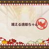 【FGO シナリオ】雀のお宿の活動日誌~閻魔亭繁盛記~ 「増える清姫ちゃん」