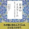 日本のイスラーム(読書感想文もどき) こちらも知識の整理に最適でした