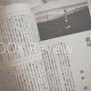 【書評】平成生れ初の芥川賞「破局」遠野遥*2020*あらすじと解説