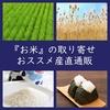 産地の恵み!お米のお取り寄せ・おすすめ人気通販5選(精米・産直)