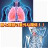 肺が弱って首から背中の痛み?