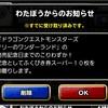 level.1664【ガチャ・考察】テリワン記念10連券!!と簡易考察