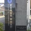 26日目(尾道ー岩国ー下関)