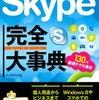 Skype のステータスとか、Skype 起動を自分の開発した Web ページに組み込んでみる