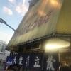 横浜・鶴見『鶴見川橋もつ肉店』もつ肉店屈指のジューシーで安定感のある串の数々。〆のもつカレーも必食です!