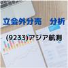 【立会外分売 分析】9233 アジア航測
