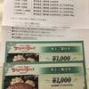ブロンコビリー (3091)から優待が到着:2000円分の食事券