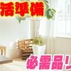 【新生活】新しい環境で暮らすことになった皆さんへ~新生活の準備を!