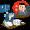 法律違反を推奨する武蔵野大学教授。