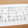 日本語教育 教育実習から学んだこと