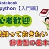 【解説動画あり】Python 辞書型の基本|Python超入門シリーズ【第13-14回】