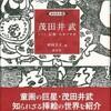 『挿絵叢書6 茂田井武(一) 幻想・エキゾチカ』