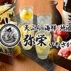 【オススメ5店】米子市(鳥取)にある居酒屋が人気のお店